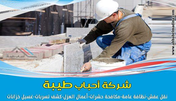 شركة تركيب رخام وسيراميك بالمدينة المنورة 0557763091