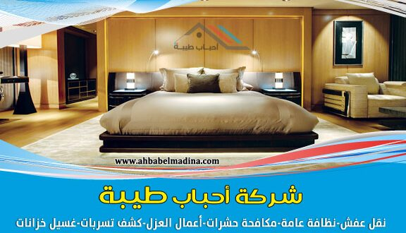 شركة تركيب غرف النوم بالمدينة المنورة 0557763091