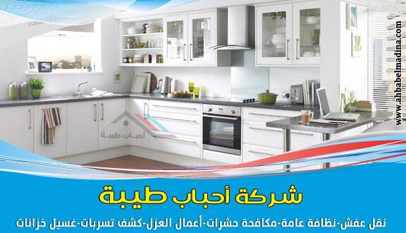 شركة تركيب مطابخ بالمدينة المنورة 0557763091