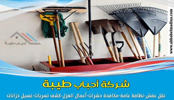 شركة تنظيف احواش بالمدينة المنورة 0557763091
