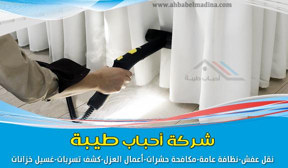 شركة تنظيف بالبخار بالمدينة المنورة 0557763091