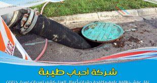 شركة تنظيف بيارات بالمدينة المنورة 0557763091