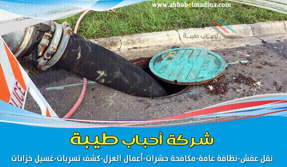 بيارات بالمدينة 1 أحباب طيبة 1 - شركة تسليك مجاري وتنظيف بيارات بالمدينة المنورة 0557763091