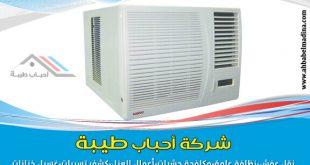 شركة تنظيف مكيفات بالمدينة المنورة 0557763091