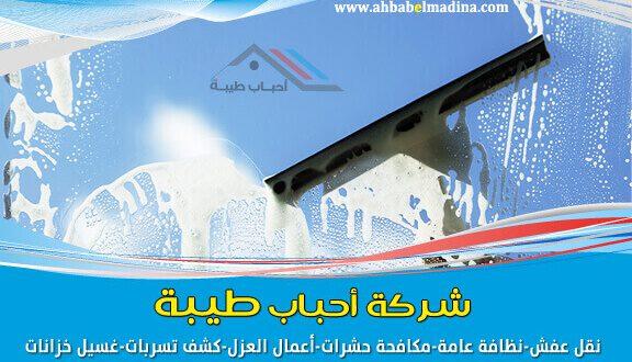 شركة تنظيف واجهات زجاج - واجهات حجر بالمدينة المنورة 0557763091