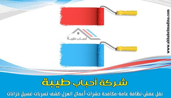 دهان بالمدينة المنورة 0557763091