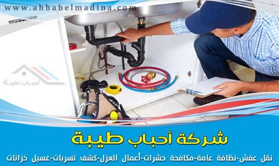 شركة الصيانة المنزلية بالمدينة المنورة سباك-المدينة-3-أحباب