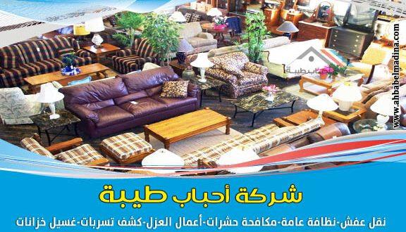 شراء الاثاث المستعمل بالمدينة المنورة 0557763091 بيع و شراء