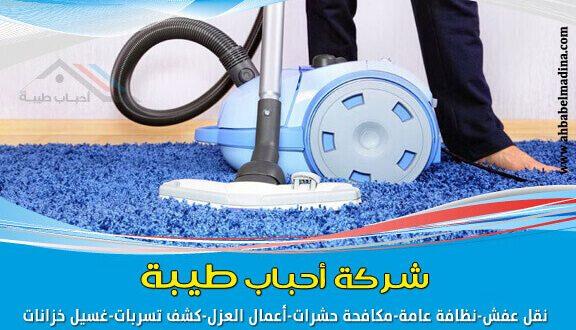 شركة تنظيف سجاد بالمدينة المنورة-0557763091 تنظيف موكيت