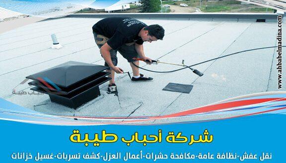 شركة عزل اسطح بالمدينة المنورة 0557763091