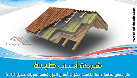 شركة عزل بالمدينة المنورة و ينبع 0557763091