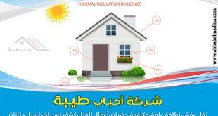 شركة عزل حراري بالمدينة المنورة 0557763091