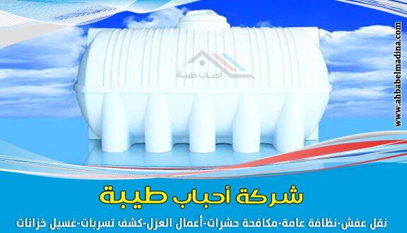 شركة عزل خزانات المياه بالمدينة المنورة | أحباب طيبة 0557763091