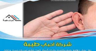 شركة عزل صوتي بمكة - جدة - ينبع - المدينة المنورة