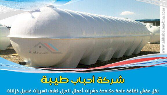 شركة غسيل خزانات بالمدينة المنورة 0557763091