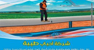 شركة كشف تسربات الميياه المدينة المنورة 0557763091