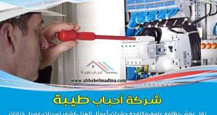 كهربائي بالمدينة المنورة 0557763091