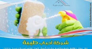 الدمام 0 أحباب طيبة 310x165 - شركة تنظيف بالدمام والخبر والجبيل والاحساء