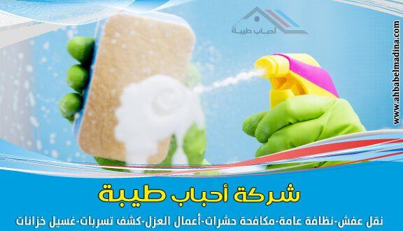 الدمام 0 أحباب طيبة 576x330 - شركة تنظيف بالدمام والخبر والجبيل والاحساء