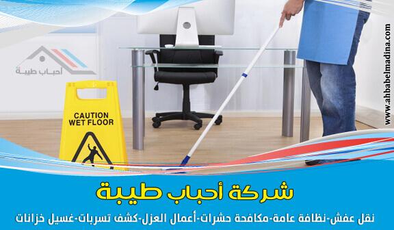 شركة تنظيف بمكة من افضل شركات النظافة بمكة المكرمة