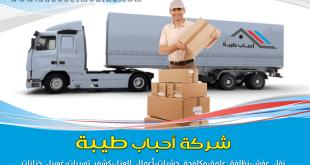 شركة نقل عفش بالخبر وافضل شركة نقل اثاث