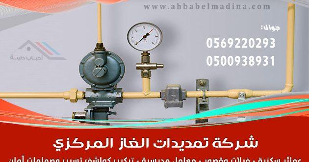 شركة تمديدات الغاز المركزي بجدة ومكة 0569220293 والمدينة والطائف