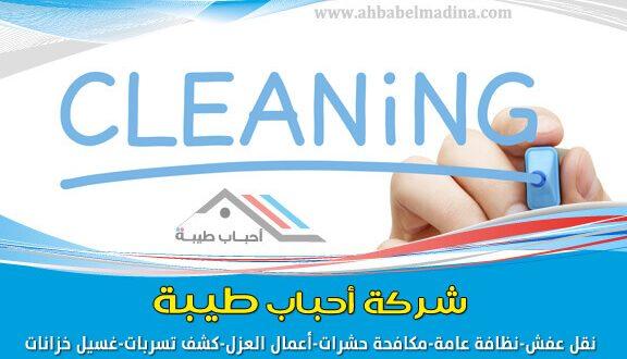 شركات التنظيف بالمدينة المنورة - (أحباب طيبة) أفضلهم