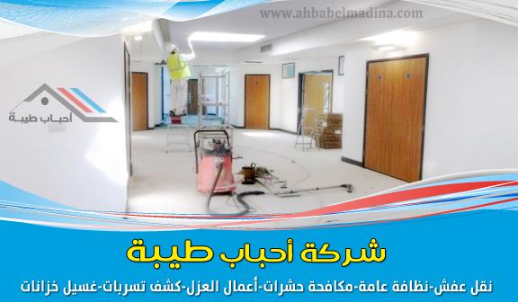 رد: افضل شركة تنظيف بيوت ومنازل بالقطيف 0505565030 المثالي صقور