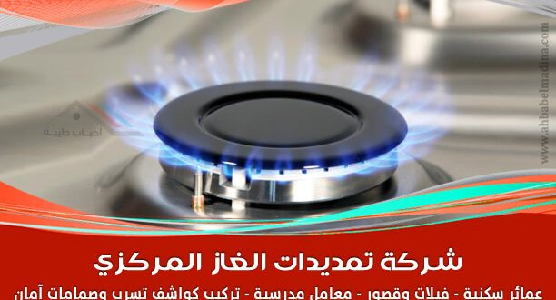 تمديد الغاز للمنازل