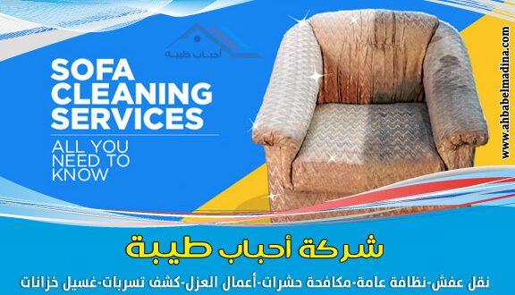 افضل شركة تنظيف كنب بالمدينة المنورة 0557763091 وتنظيف مجالس