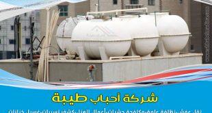 طرق وخطوات عن كيفية تنظيف خزانات المياه؟