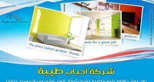 أرخص شركة تنظيف بينبع 0541425004 وأفضل شركة نظافة