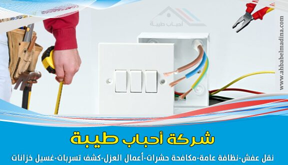 رقم كهربائي بينبع 0541425004 وافضل معلم كهرباء