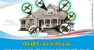 شركة مكافحة حشرات بينبع 0541425004 ورش مبيدات