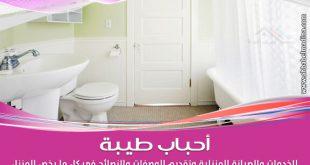 تنظيف الحمام من الكلس ونصائح لتنظيف الحمامات وتعقيمها وتعطيرها