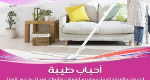 7 أفكار سريعة تساعد على تنظيف وترتيب المنزل قبل الشتاء