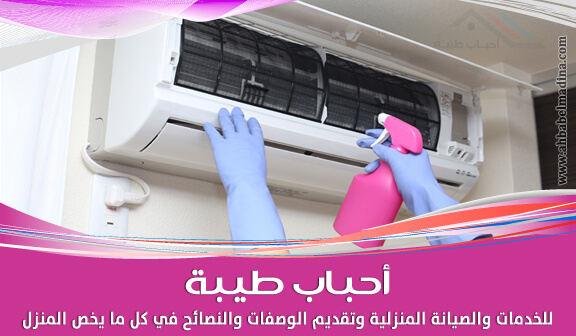 خطواط تنظيف التكييف بمنتهى السهولة