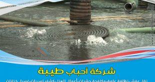 شركة تسليك مجاري بينبع 0541425004 وافضل شركة تنظيف بيارات بينبع
