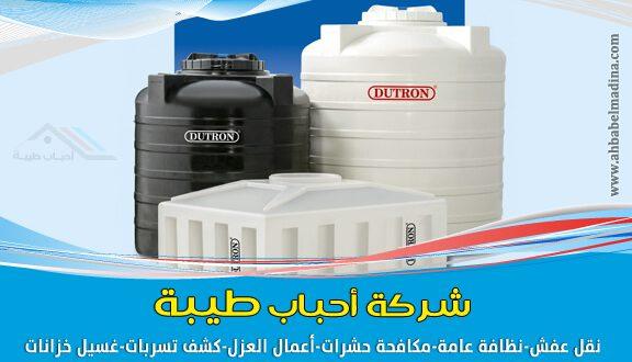شركة تنظيف خزانات بينبع 0541425004 وافضل شركة غسيل خزانات