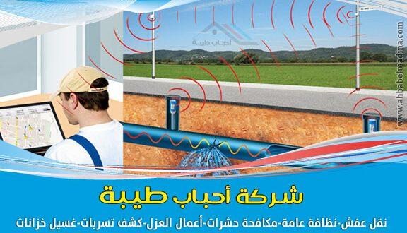 شركة كشف تسربات المياه بينبع 0541425004 بأحدث الأجهزة
