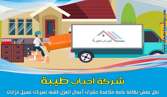 شركة نقل عفش بالخبر  0598330106احباب طيبة لتركيب غرف النوم