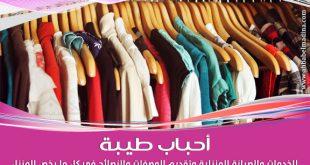 مكافحة العتة من الملابس كي تحافظين على ملابسك القيمة