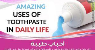 استخدامات معجون الأسنان التي لم تخطر ببالك