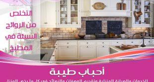 طرق تُساعد على التخلص من الروائح السيئة في المطبخ