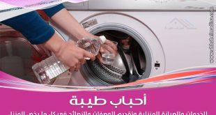 طريقة تنظيف غسالة الملابس الاتوماتيك
