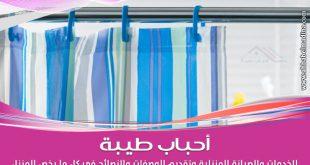 طريقة تنظيف ستارة الحمام البلاستيك