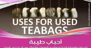 ماذا تعلمين عن فوائد أكياس الشاي المستخدمة ؟ ... (لا تتخيليها)