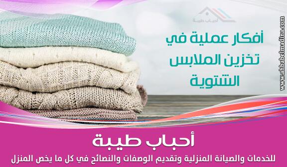 أفكار عملية في تخزين الملابس الشتوية