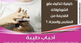 تنظيف بقع الشوكولاته القديمة من الملابس والسجاد