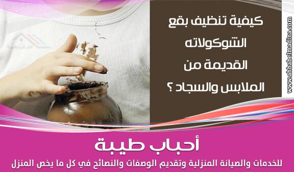 كيفية تنظيف بقع الشوكولاته من الملابس